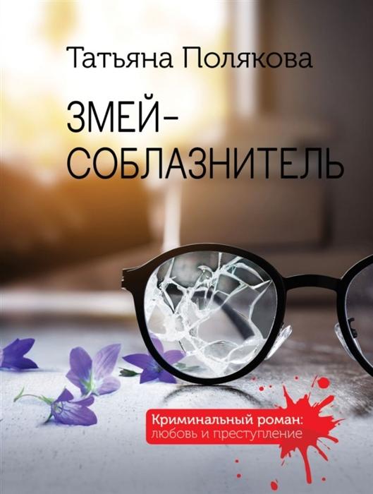 Фото - Полякова Т. Змей-соблазнитель полякова т мавр сделал свое дело
