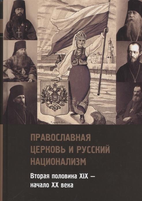 Иванов А. (ред.) Православная церковь и русский национализм Вторая половина XIX начало XX века недорого