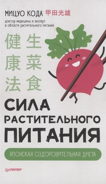 Кода М. Сила растительного питания Японская оздоровительная диета