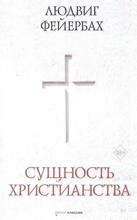 Фейербах Л. Сущность христианства