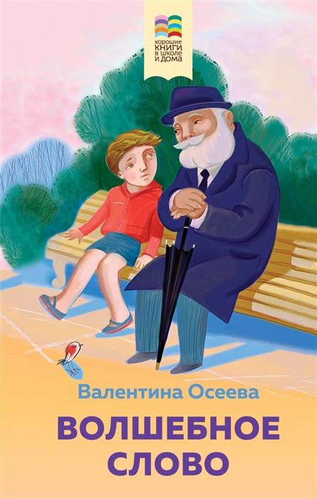 Купить Волшебное слово Рассказы и стихи, Эксмо, Проза для детей. Повести, рассказы