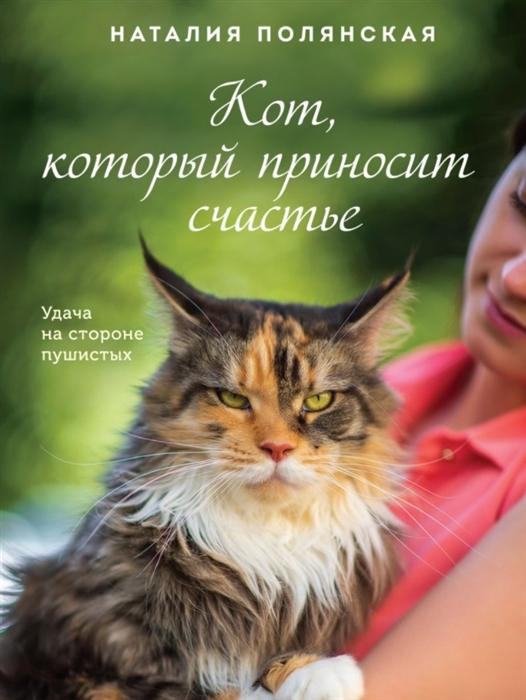 Полянская Н. Кот который приносит счастье недорого
