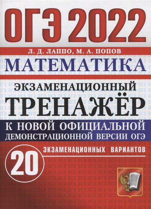 Лаппо Л., Попов М. ОГЭ 2022 Математика Экзаминационный тренажер 20 вариантов недорого