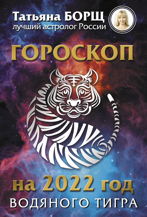Борщ Т. Гороскоп на 2022 год Водяного Тигра татьяна борщ рыбы гороскоп на 2018 год