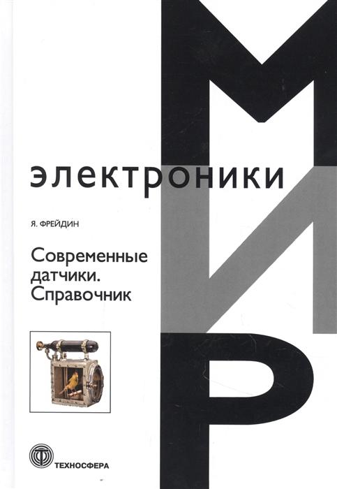 Фрейдин Я. Современные датчики Справочник