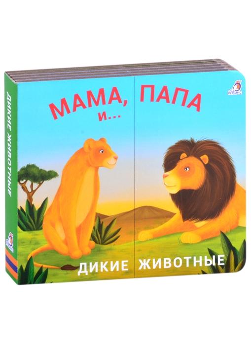 Гагарина М. (ред.) Книжки - задвижки Мама папа и малыш Дикие животные недорого