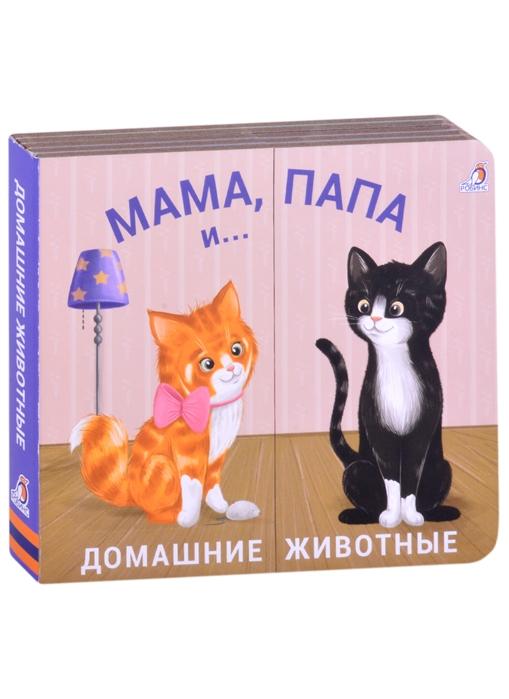 Гагарина М. (ред.) Книжки - задвижки Мама папа и малыш Домашние животные недорого