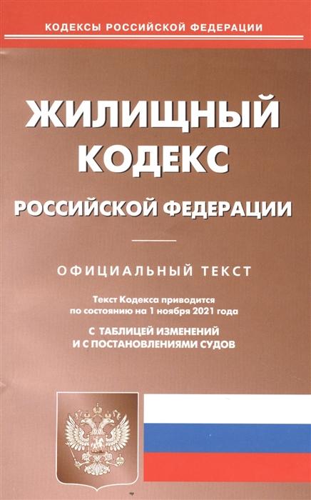 Жилищный кодекс Российской Федерации недорого