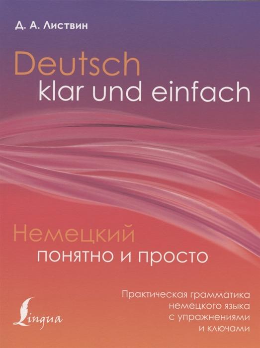 Фото - Листвин Д. Deutsch klar und einfach Немецкий понятно и просто Практическая грамматика немецкого языка с упражнениями и ключами гладилин никита валерьевич практическая грамматика немецкого языка