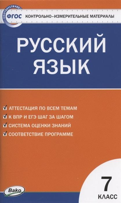 Егорова Н. (сост). Контрольно-измерительные материалы Русский язык 7 класс егорова н пшу 7 кл литература