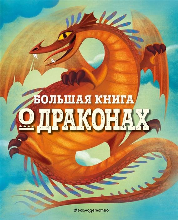 Большая книга о драконах, Эксмо, Фольклор для детей  - купить со скидкой
