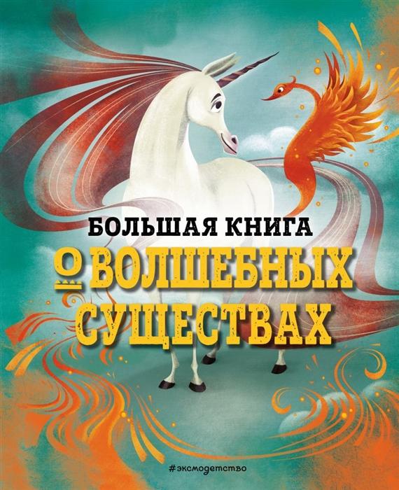 Купить Большая книга о волшебных существах, Эксмо, Фольклор для детей