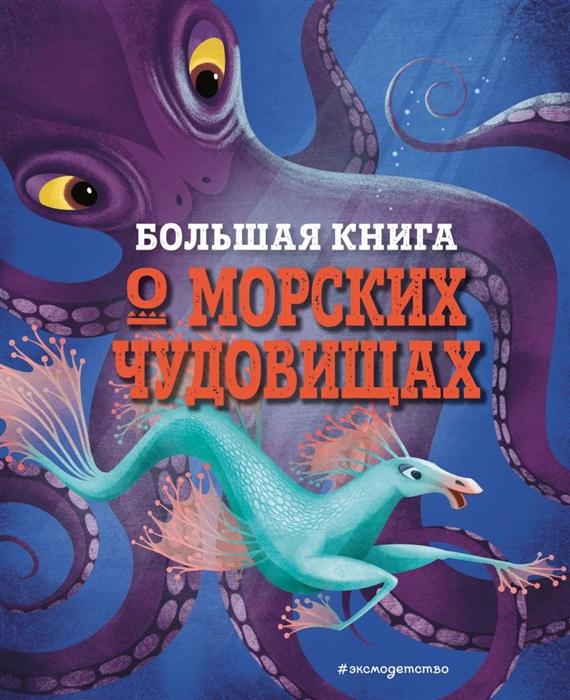 Купить Большая книга о морских чудовищах, Эксмо, Фольклор для детей