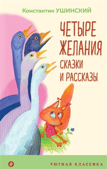 Купить Четыре желания Сказки и рассказы, Эксмо, Проза для детей. Повести, рассказы