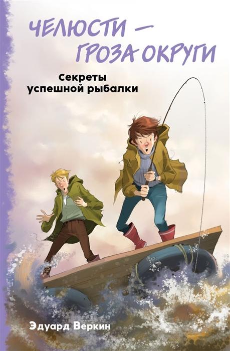 Челюсти гроза округи Секреты успешной рыбалки