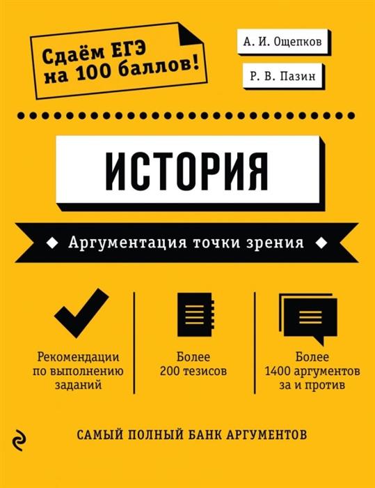 Ощепков А., Пазин Р. История Аргументация точки зрения