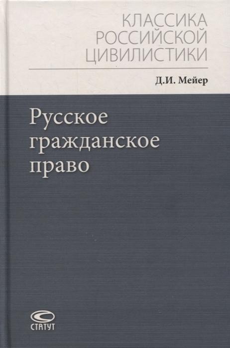 Мейер Д. Русское гражданское право недорого