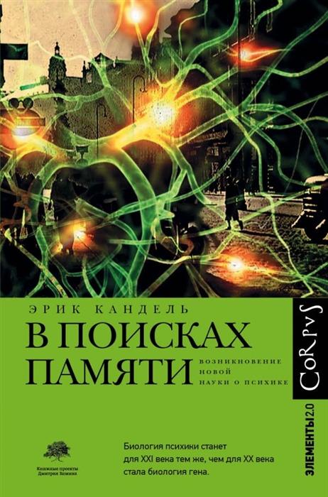 Кандель Э. В поисках памяти ван баскирк э проза лидии гинзбург реальность в поисках литературы