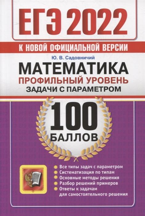 Фото - Садовничий Ю. ЕГЭ-2022 100 баллов Математика Профильный уровень Задачи с параметром с а шестаков егэ 2016 математика задачи с параметром задача 18 профильный уровень