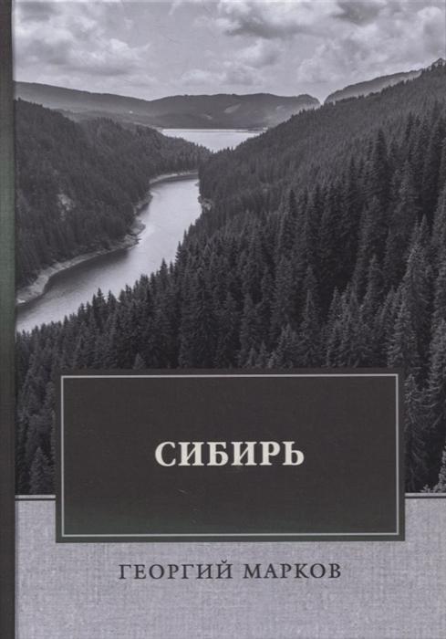Фото - Марков Г. Сибирь Роман филипп марков охотникъ исторический роман