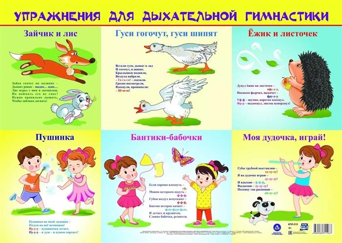 Фото - Плакат Упражнения для дыхательной гимнастики А2 фадеева анастасия новые программы дыхательной гимнастики по стрельниковой
