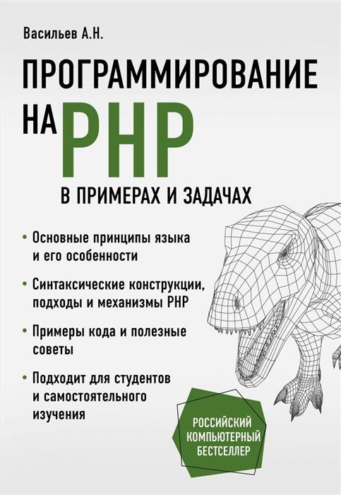Васильев А. Программирование на PHP в примерах и задачах недорого
