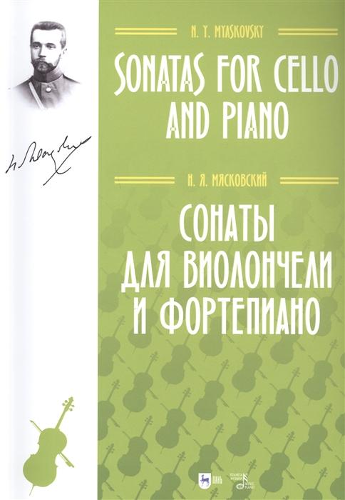 николай александрович соколов шесть романсов для пения виолончели и фортепиано Мясковский Н. Сонаты для виолончели и фортепиано Ноты