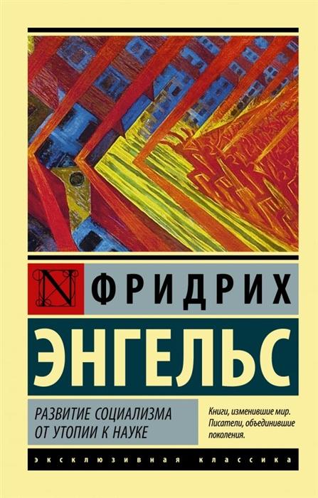 Энгельс Ф. Развитие социализма от утопии к науке