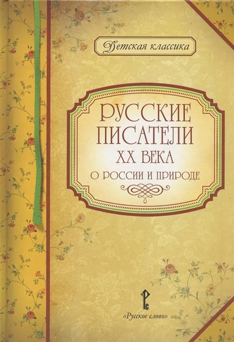 Купить Русские писатели XX века о России и природе, Русское слово, Проза для детей. Повести, рассказы