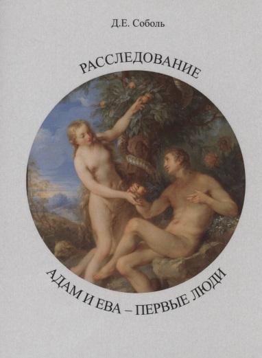 Соболь Д. Расследование Адам и Ева - первые люди фигура адам и ева большая белый 23х38х70см 1076619