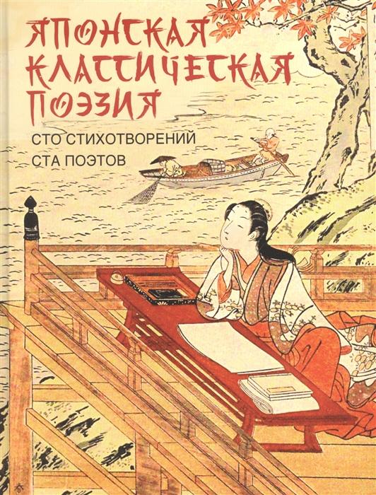 Абовская С. (ред.) Японская классическая поэзия Сто стихотворений ста поэтов японская классическая поэзия