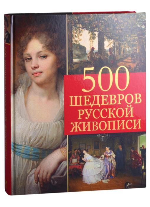 999 шедевров Евстратова Е. 500 шедевров русской живописи
