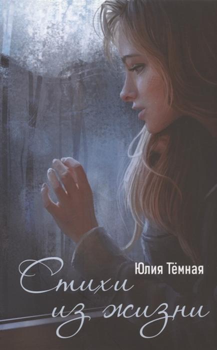 Темная Ю. Стихи из жизни поэтический сборник шестопал ю манит неведомым мечта стихи