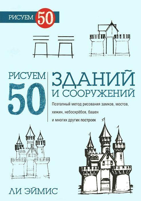 Эймис Л. Рисуем 50 зданий и сооружений