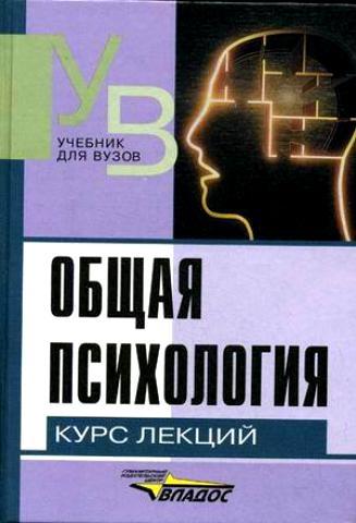 Рогов Е. (сост.) Общая психология Рогов
