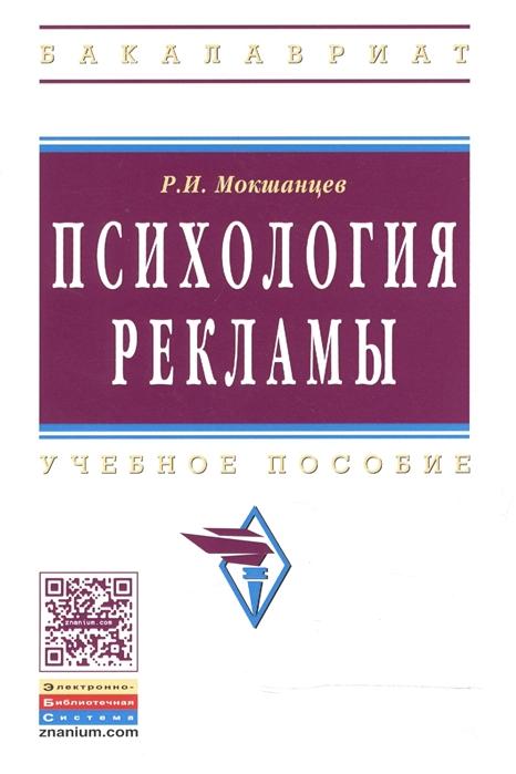 Психология рекламы Юрайт-Книга, ООО