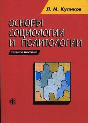 Основы социологии и политологии Куликов