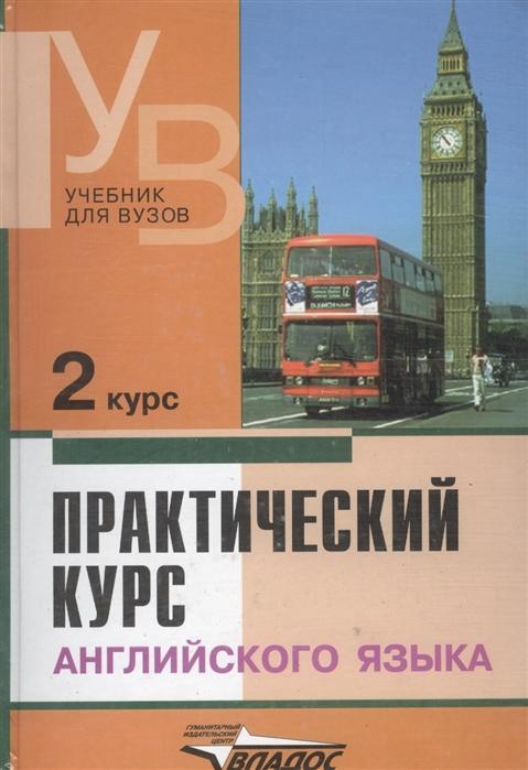 Аракин В., ред. Практ курс англ языка цена и фото