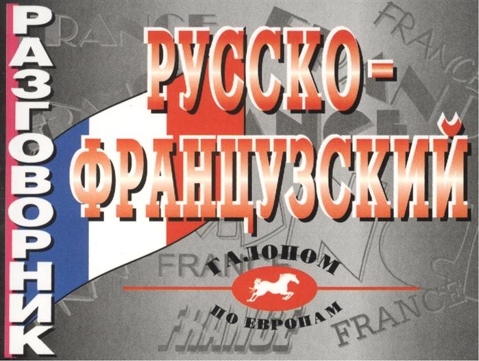 Разговорник русско-французский автор не указан русско французский разговорник
