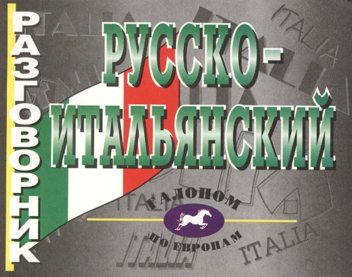 Разговорник русско-итальянский
