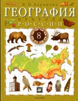 География России Природа 8 кл Учебник Дрофа