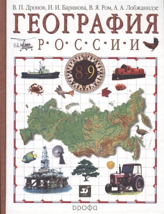 География России 2 2тт Хозяйство и геогр районы 9кл