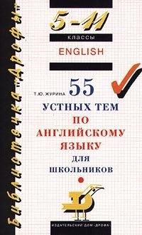 Журина Т. 55 устных тем по англ яз 5-11 кл недорого