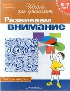 цена на Гаврина С., Кутявина Н., Топоркова И., Щербинина С. Развиваем внимание 6-7 лет
