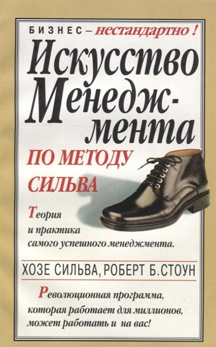 Сильва Х. Искусство менеджмента по методу Сильва сильва капутикян кровля армении