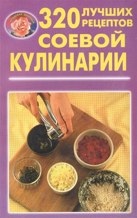 320 лучших рецептов соевой кулинарии