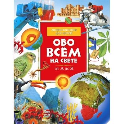 Купить Обо всем на свете от А до Я, Махаон, Универсальные детские энциклопедии и справочники