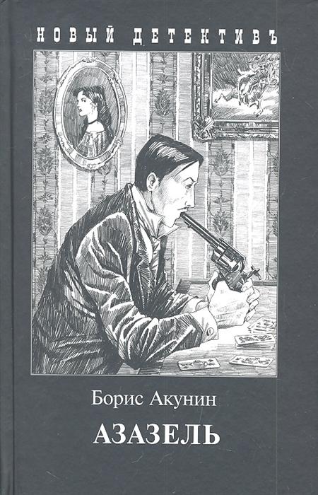 Акунин Б. Азазель акунин б левиафан