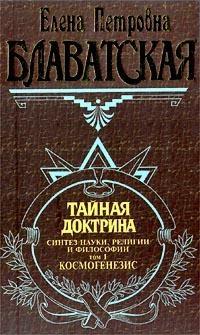 Блаватская Е. Тайная доктрина Блаватская 2тт