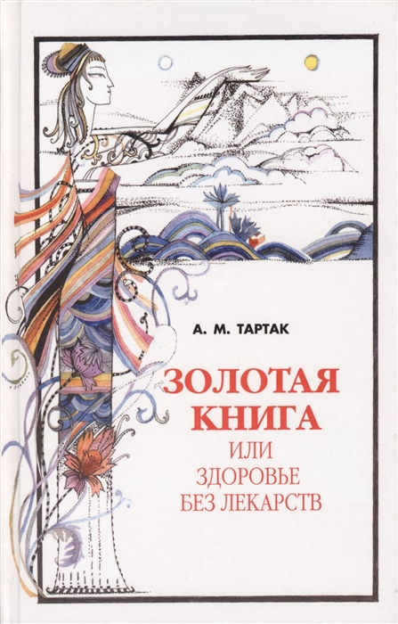 Тартак А. Золотая книга или Здоровье без лекарств цена и фото
